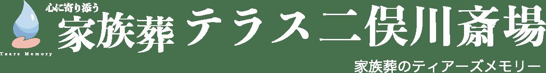 家族葬テラス二俣川斎場