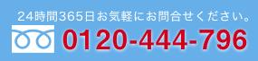 TEL:0120−444−796